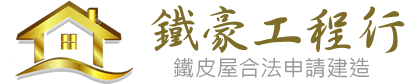 台北市蓋鐵皮屋 請找鐵豪工程行