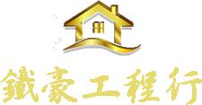 台北市鐵皮屋 請找鐵豪工程行